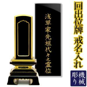 回出位牌 黒塗板・黒檀板 機械彫り文字入れ(一戒名分)|takita