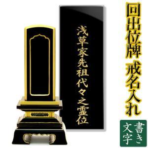 回出位牌 黒塗板・黒檀板 書き文字入れ(一戒名分)|takita