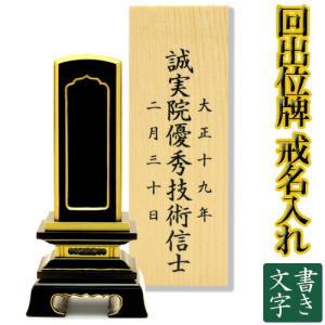 回出位牌 白木板 書き文字入れ(一戒名分)|takita