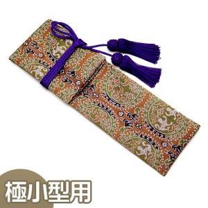錫杖袋 極小型用(密教法具 寺院用仏具)|takita