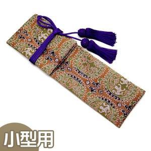 錫杖袋 小型用(密教法具 寺院用仏具)|takita