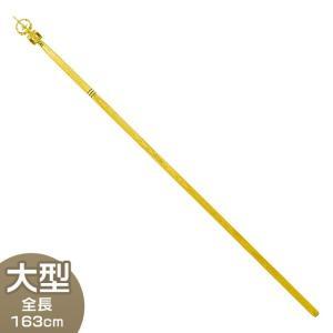 長柄錫杖(一本柄) 大型(京都製密教法具 寺院用仏具)|takita