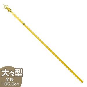 長柄錫杖(一本柄) 大々型(京都製密教法具 寺院用仏具)|takita
