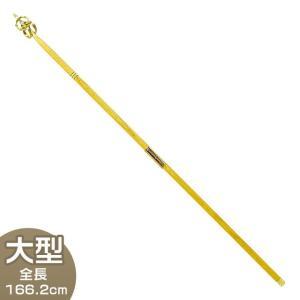 長柄錫杖(二本継石突付き) 大型(京都製密教法具 寺院用仏具)|takita