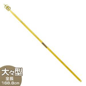 長柄錫杖(二本継石突付き) 大々型(京都製密教法具 寺院用仏具)|takita