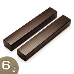 寸法:長さ18cm×巾2.8cm×厚さ2.6cm 材質:紫檀製 備考:2本一組  音木(おんぎ)は、...