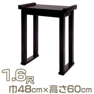 組立式背高経机(焼香机) 黒塗 1.6尺(寺院用仏具)|takita