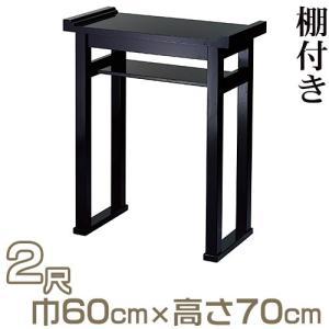 組立式背高経机 棚付(焼香机) 黒塗 2尺(寺院用仏具)|takita