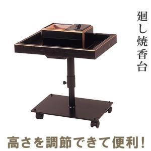 廻し焼香台(移動式焼香台)(寺院用仏具)|takita