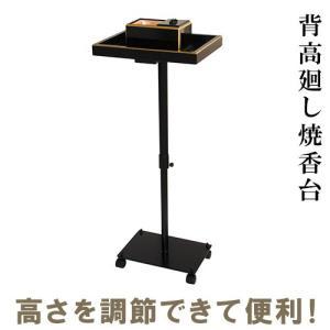 背高廻し焼香台(移動式焼香台)(寺院用仏具)|takita
