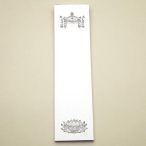 戒名紙(法名紙) 中型(50枚綴)(寺院用仏具)|takita
