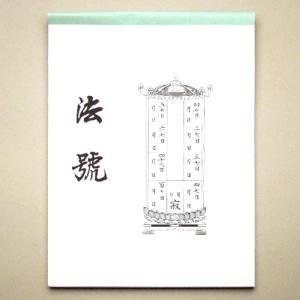法号包紙(戒名包紙) 大型(50枚綴)(寺院用仏具)|takita
