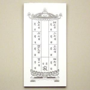七日付(50枚綴)(寺院用仏具)|takita