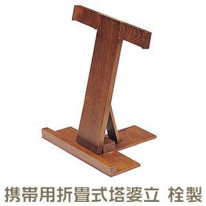 携帯用折畳式塔婆立(3本立) 栓製(寺院用仏具) takita