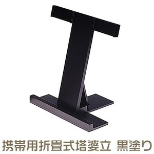 携帯用折畳式塔婆立(3本立) 黒塗(寺院用仏具) takita