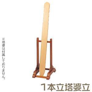 1本立塔婆立(寺院用仏具) takita