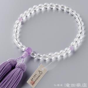 数珠 女性用 本水晶 紫雲石仕立 8mm玉 念珠袋付き