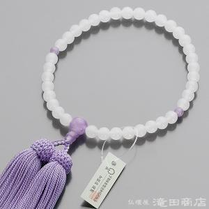 数珠 女性用 白オニキス 紫雲石仕立 7mm玉 念珠袋付き