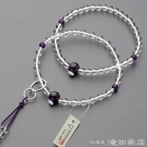 数珠 浄土宗 女性用 本水晶 紫水晶仕立 六万浄土8寸 宗派別念珠 数珠袋付き|takita