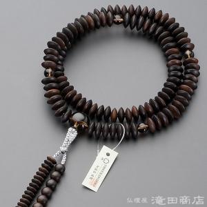数珠 天台宗 男性用 縞黒檀(艶消) 茶水晶仕立 9寸 宗派別念珠 数珠袋付き|takita