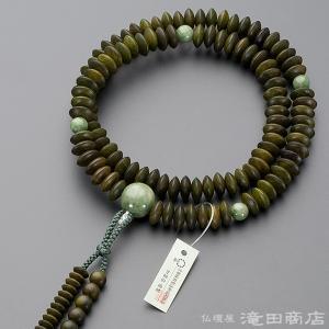 数珠 天台宗 男性用 緑檀 独山玉仕立 9寸 宗派別念珠 数珠袋付き|takita