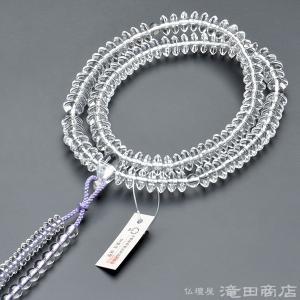 数珠 天台宗 女性用 本水晶 8寸 宗派別念珠 数珠袋付き|takita