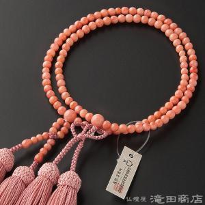 数珠 浄土真宗 女性用 深海珊瑚 8寸 宗派別念珠 数珠袋付き|takita