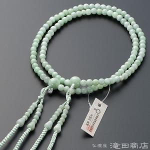 数珠 真言宗 女性用 ビルマ翡翠 8寸 宗派別念珠 数珠袋付き|takita