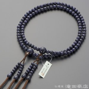 数珠 真言宗 男性用 紫金石 尺2 宗派別念珠 数珠袋付き|takita