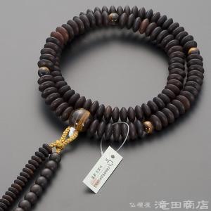 数珠 天台宗 男性用 縞黒檀(艶消) 虎目石仕立 9寸 宗派別念珠 数珠袋付き|takita