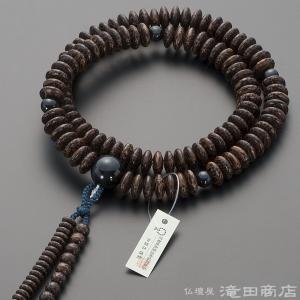 数珠 天台宗 男性用 ビンロー珠 青虎目石仕立 9寸 宗派別念珠 数珠袋付き|takita