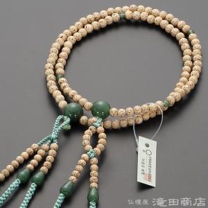 数珠 日蓮宗 女性用 星月菩提樹 インドヒスイ仕立 8寸 宗派別念珠 数珠袋付き|takita