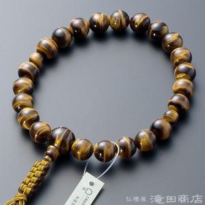 数珠 浄土真宗 男性用 虎目石 22玉 宗派別念珠 数珠袋付き|takita