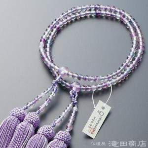 数珠 八宗用(八宗兼用) 女性用 蛍石(フローライト) 8寸 正絹頭付房 本式数珠 数珠袋付き|takita