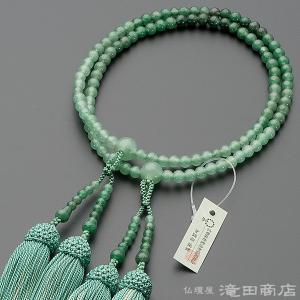 数珠 八宗用(八宗兼用) 女性用 インド翡翠 グラデーション 8寸 宗派別念珠|takita