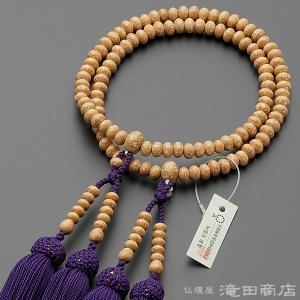 数珠 八宗用(八宗兼用) 女性用 天竺菩提樹 みかん玉 8寸 宗派別念珠|takita