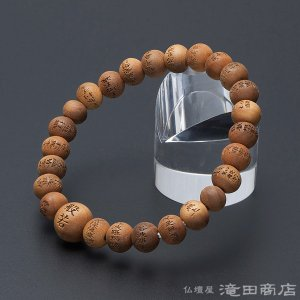 腕輪念珠 数珠 ブレスレット 般若心経彫り インド白檀 8mm(尺二玉)|takita