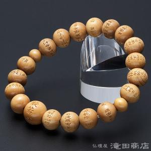 腕輪念珠 数珠 ブレスレット 般若心経彫り 柘植 10mm(尺六玉)|takita
