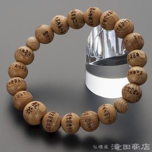 腕輪念珠 数珠 ブレスレット 般若心経彫り 屋久杉 10mm(尺六玉)|takita