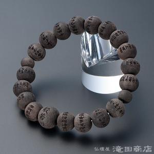 腕輪念珠 数珠 ブレスレット 般若心経彫り 黒檀(素引き) 10mm(尺六玉)|takita