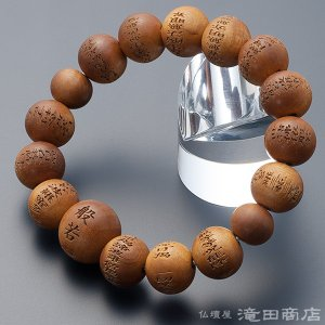 腕輪念珠 数珠 ブレスレット 般若心経彫り インド白檀 12mm玉|takita