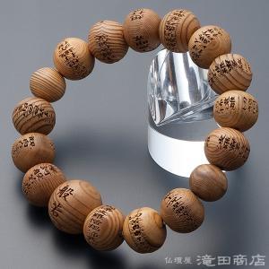 腕輪念珠 数珠 ブレスレット 般若心経彫り 屋久杉 12mm玉|takita