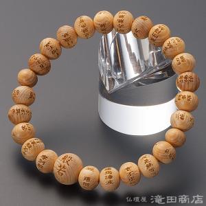 腕輪念珠 数珠 ブレスレット 般若心経彫り 木曽桧「官材(かんざい)」 8mm(尺二玉)|takita