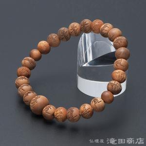 腕輪念珠 数珠 ブレスレット 南無妙法蓮華経彫り インド白檀 8mm(尺二玉) takita