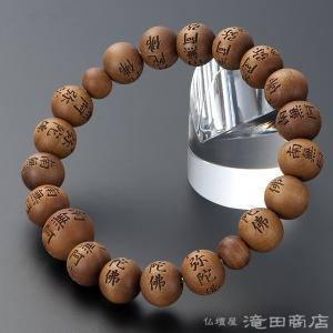 腕輪念珠 数珠 ブレスレット 南無阿弥陀仏彫り インド白檀 10mm(尺六玉) takita