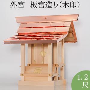 外宮 板宮造り(木印) 1.2尺(向拝宮 稲荷宮) takita