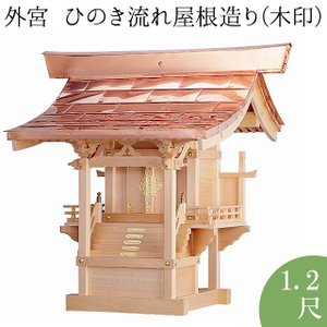 外宮 ひのき流れ屋根造り(木印) 1.2尺(向拝宮 稲荷宮) takita