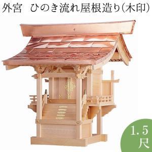 外宮 ひのき流れ屋根造り(木印) 1.5尺(向拝宮 稲荷宮) takita