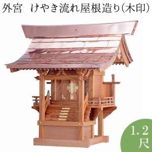 外宮 けやき流れ屋根造り(木印) 1.2尺(向拝宮 稲荷宮) takita