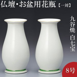 仏壇用花瓶・お盆用花瓶 九谷焼 白七宝 8号(一対)(お盆用品)(仏間用花瓶 花器 花入れ)